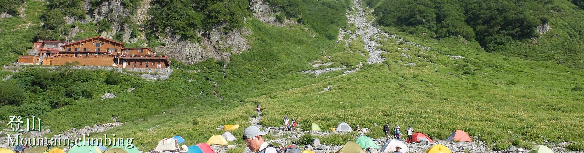 登山 | アウトドアショップWOODY